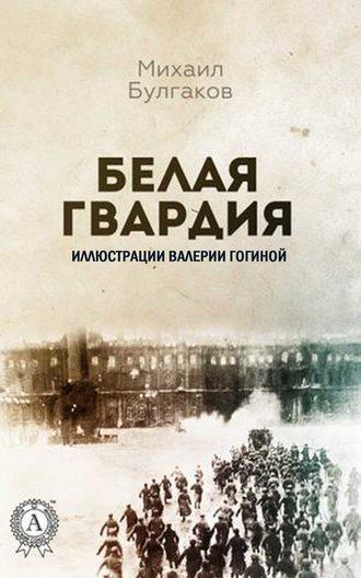 Михаил Булгаков, Белая гвардия (Иллюстрированное издание)