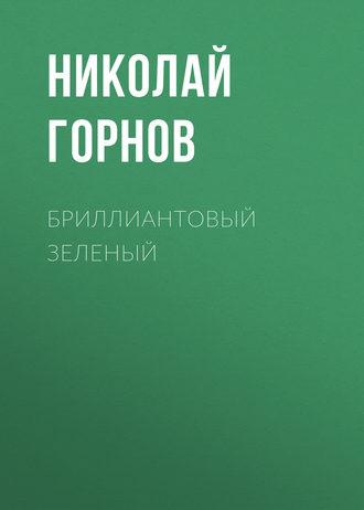 Николай Горнов, Бриллиантовый зеленый