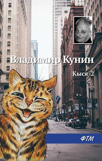 Владимир Кунин, Кыся-2