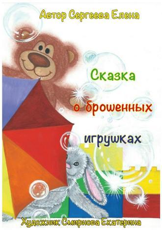Елена Сергеева, Сказка о брошенных игрушках