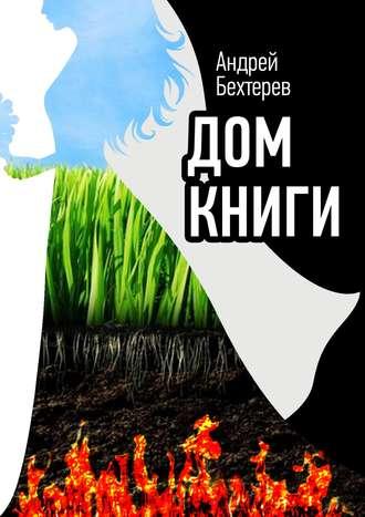 Андрей Бехтерев, Дом Книги