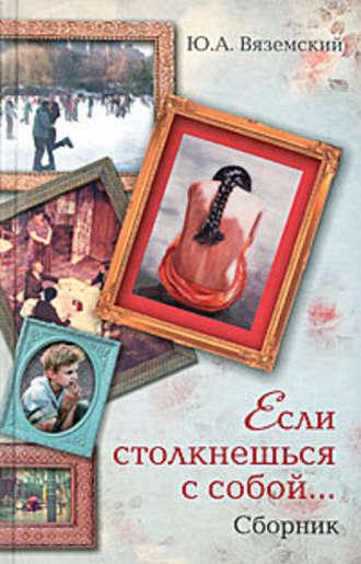 Юрий Вяземский, Если столкнешься с собой... (сборник)