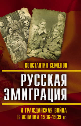 Константин Семенов, Русская эмиграция и гражданская война в Испании 1936–1939 гг.