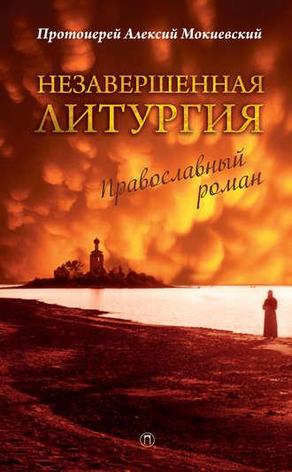 протоиерей Алексей Мокиевский, Незавершенная Литургия