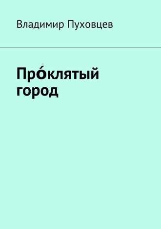 Владимир Пуховцев, Прόклятый город