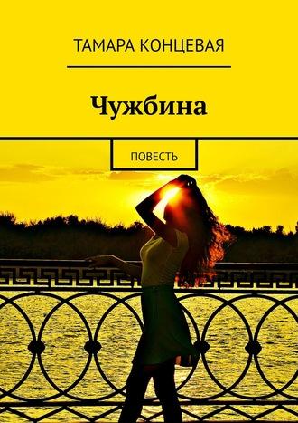 Тамара Концевая, Исповедь опервой любви. Приключенческая повесть