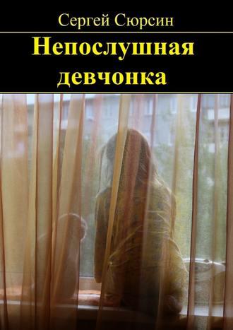 Сергей Сюрсин, Непослушная девчонка. Фантастические рассказы и сказки для детей
