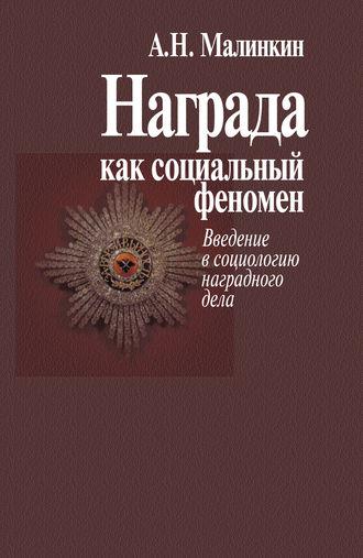 Александр Малинкин, Награда как социальный феномен. Введение в социологию наградного дела