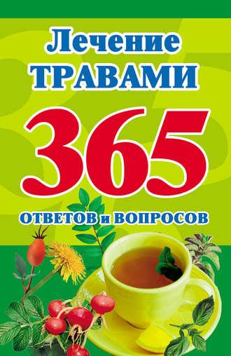 Мария Кановская, Лечение травами. 365 ответов и вопросов