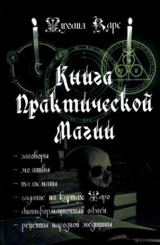 Михаил Карс, Книга практической магии