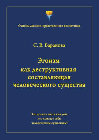 Светлана Баранова, Эгоизм как деструктивная составляющая человеческого существа
