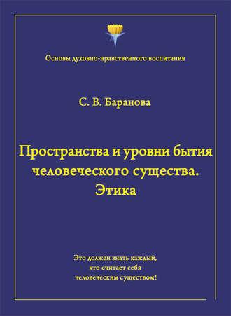 Светлана Баранова, Пространства и уровни бытия человеческого существа. Этика