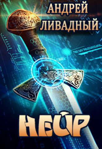 Андрей Ливадный, Нейр