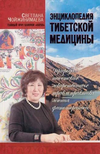 Светлана Чойжинимаева, Энциклопедия тибетской медицины. Природа тибетских лекарственных трав и практика лечения фитотерапией