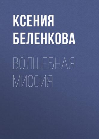 Ксения Беленкова, Волшебная миссия