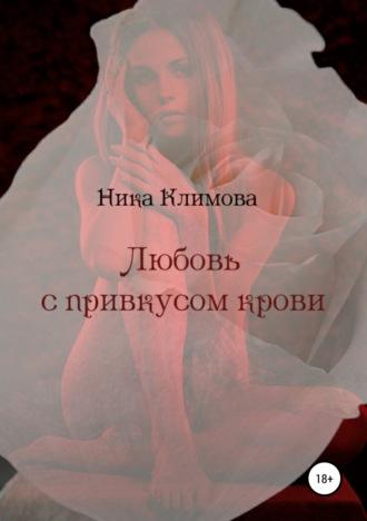 Ника Климова, Любовь с привкусом крови