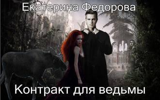 Екатерина Федорова, Контракт для ведьмы