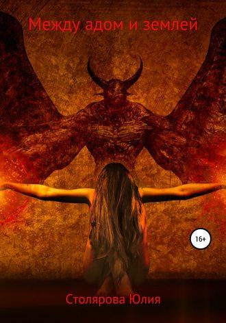 Юлия Столярова, Между адом и землей