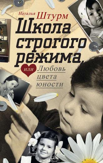 Наталья Штурм, Школа строгого режима, или Любовь цвета юности