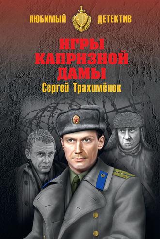 Сергей Трахимёнок, Игры капризной дамы