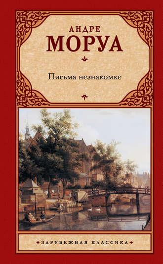 Андре Моруа, Письма незнакомке (сборник)