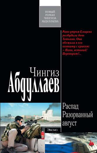 Чингиз Абдуллаев, Разорванный август