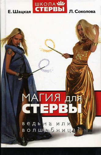 Евгения Шацкая, Лариса Соколова, Магия для стервы. Ведьма или волшебница?