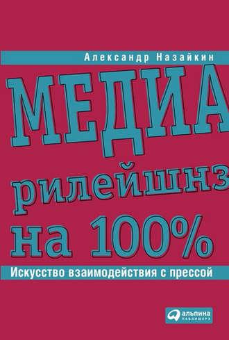 Александр Назайкин, Медиарилейшнз на 100%. Искусство взаимодействия с прессой