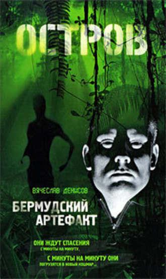 Вячеслав Денисов, Бермудский артефакт