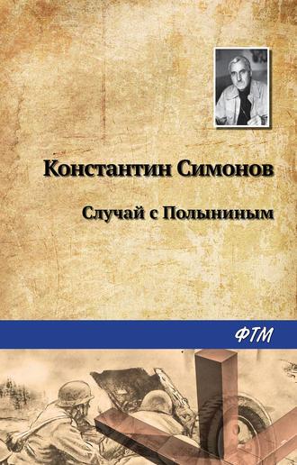 Константин Симонов, Случай с Полыниным