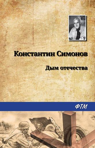 Константин Симонов, Дым отечества
