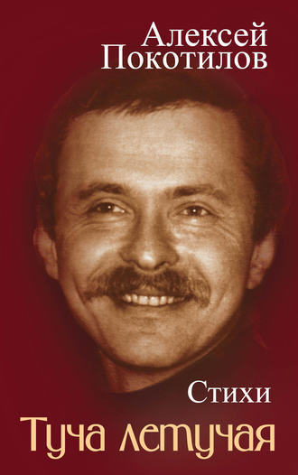 Алексей Покотилов, Туча летучая. Стихи
