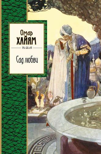 Омар Хайям, Сад любви (сборник)