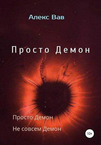 Алекс Вав, Просто Демон
