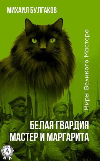 Михаил Булгаков, Белая гвардия. Мастер и Маргарита (Иллюстрированное издание)