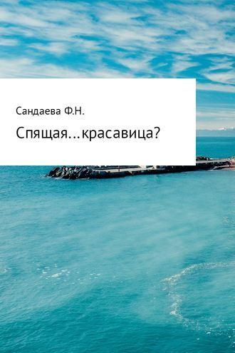 Ферина Сандаева, Спящая… красавица?