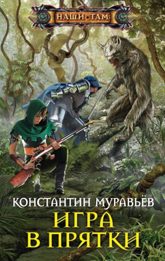 Константин Муравьёв, Игра в прятки