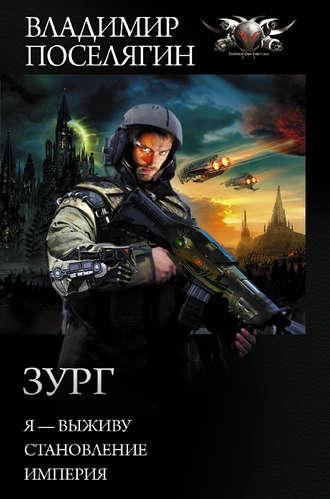 Владимир Поселягин, Зург : Я – выживу. Становление. Империя