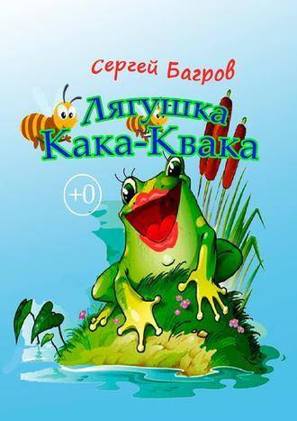 Сергей Багров, Лягушка Кака-Квака. Сказка в стихах