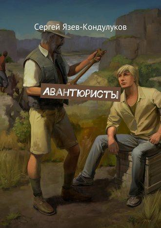 Сергей Язев-Кондулуков, Авантюристы