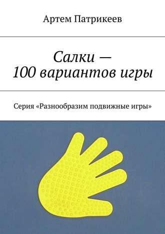 Артем Патрикеев, Салки – 100 вариантов игры. Серия «Разнообразим подвижные игры»