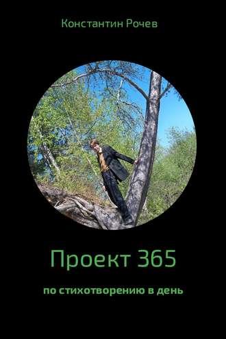 Константин Рочев, Проект 365