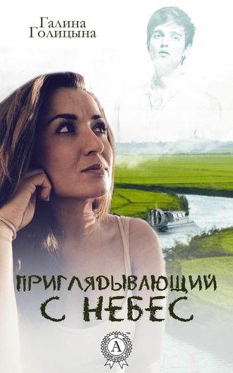 Галина Голицына, Приглядывающий с небес