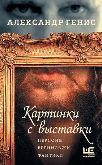 Александр Генис, Картинки с выставки. Персоны, вернисажи, фантики