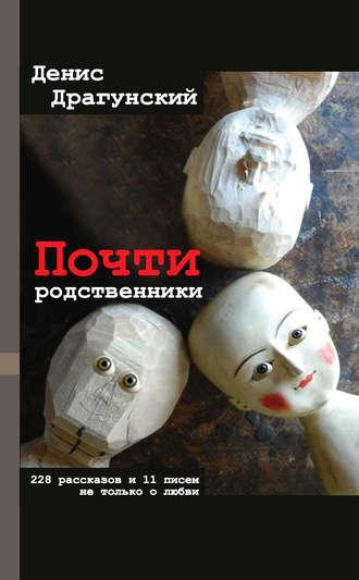 Денис Драгунский, Почти родственники