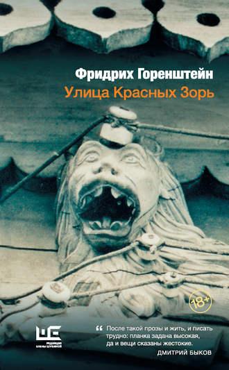 Фридрих Горенштейн, Улица Красных Зорь (сборник)