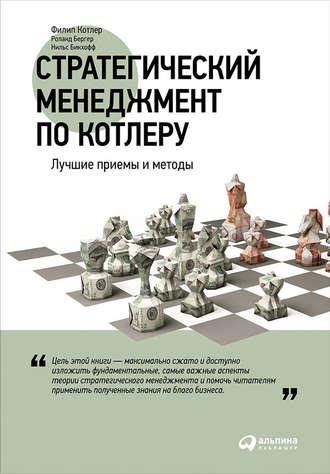 Филип Котлер, Нильс Бикхофф, Стратегический менеджмент по Котлеру: Лучшие приемы и методы