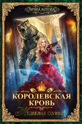 Ирина Котова, Литагент Котова Ирина , Королевская кровь. Медвежье солнце