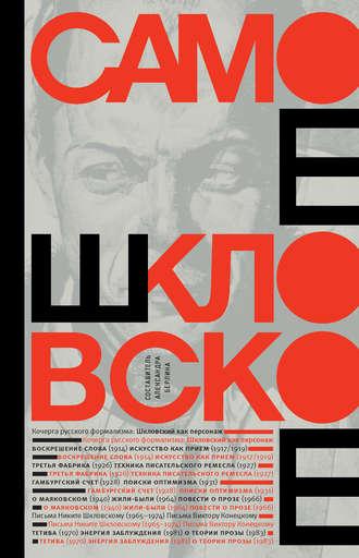 Виктор Шкловский, Александра Берлина, Самое шкловское (сборник)
