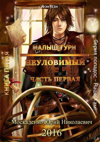 Юрий Москаленко, Малыш Гури. Книга пятая. Часть первая. Неуловимый